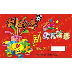 印刷设计哑面刮刮卡_vip卡_邯郸哑面刮刮卡图片