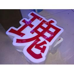 不锈钢侧面发光字_晋城发光字_山西尚格光电工程图片