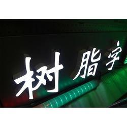 户外不锈钢发光字_太原不锈钢发光字_尚格光电工程图片