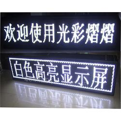 吕梁led显示屏、尚格光电(在线咨询)、led显示屏图片