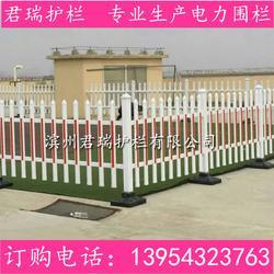 pvc变压器护栏|pvc社区护栏|pvc变压器护栏加工图片