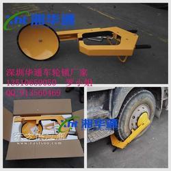 吸盘式货车车轮锁/锁车器图片