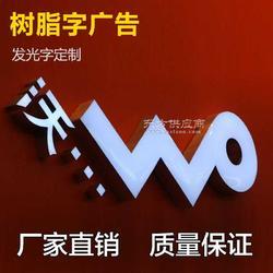 中国移动树脂发光字招牌图片