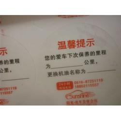 旭盛包装(图),汽车静电贴哪个牌子好,秦皇岛静电贴图片