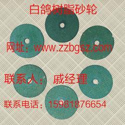 郑州白鸽树脂磨具,不锈钢砂轮磨片求购,不锈钢砂轮磨片图片