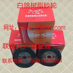 树脂砂轮片|白鸽树脂磨具(在线咨询)|洛阳树脂砂轮图片