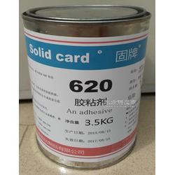 橡胶粘金属胶水厂家 橡胶粘金属胶水哪家好 橡胶粘金属热硫化面涂胶水620 质优图片
