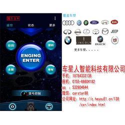 车星人(图)、汽车手机掌控招商、北京汽车手机掌控图片