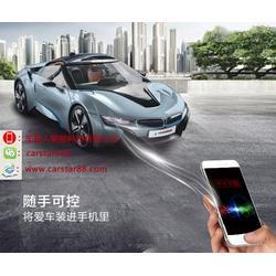 车星人(图)_汽车智能科技加盟_罗湖汽车智能科技图片