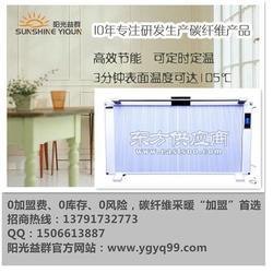 实验电炉碳纤维电暖器|阳光益群|碳纤维电暖器代理图片