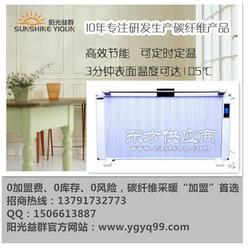 中频电源碳纤维电暖器,阳光益群,碳纤维电暖器报价图片