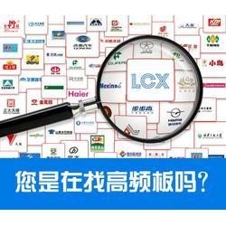 44g高频板厂家_广东高频板厂家_taconic线路板图片
