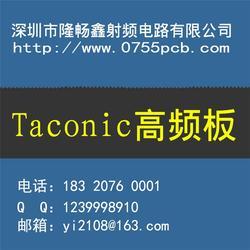 高频板混压|arlon(在线咨询)|南京高频板图片