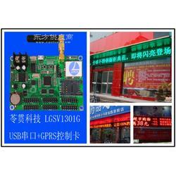 低价大城市市P10小区楼院公告信息显示屏控制卡图片