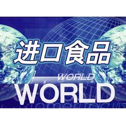 进口代理-北京国际运输公司(在线咨询)冻海鲜进口代理图片