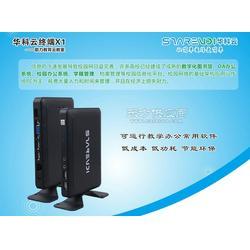 云终端厂家华科云电脑终端机X1图片