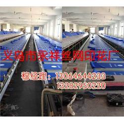 永祥丝网印花厂、义乌丝网印刷厂、义乌丝网印刷图片