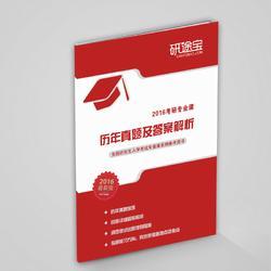 华南理工大学考研网(查看),华工生物医学工程17考研真题推荐图片