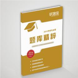 湖南大学考研网(多图),17湖南大学电气工程考研模拟题图片