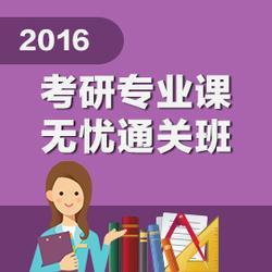 2016苏大考研专业课补习班、研途宝考研网图片