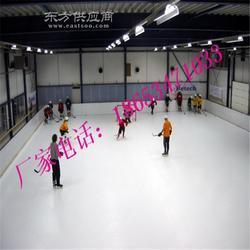 新型仿冰滑冰场地板厂家直销图片