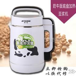 厂家直销多功能豆浆机 美观大方新款豆浆机 营养王豆浆机礼品图片