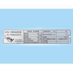 电机标牌报价-康立科技(在线咨询)电机标牌图片