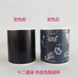 情侣变色杯、马贵陶瓷(在线咨询)、变色杯图片
