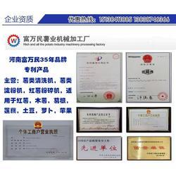 江苏红薯淀粉加工设备-富万民机械厂家定制价格