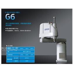 爱普生机器人 工业机器人 爱普生机械手G6图片