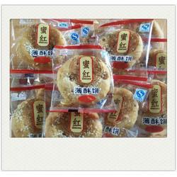蜜红食品唇齿留香 酥饼厂家-金华酥饼图片