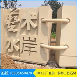 刻字门牌石加工,石雕专家?#26639;?#30707;材,上海刻字门牌石图片