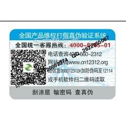 手机质保章标签印刷制作二维码质保转印章标签印刷厂家图片