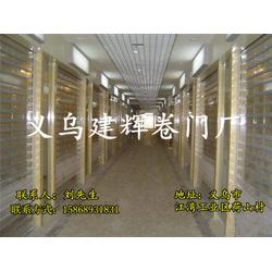 义乌卷帘门制作、建辉电动伸缩卷帘门(在线咨询)、义乌卷帘门图片