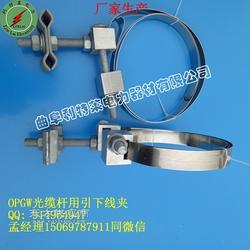 供应光缆引下线夹 OPGW光缆杆用引下夹具图片
