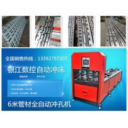阳台护栏压孔机_银江机械_护栏压孔机图片