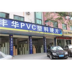 深圳pvc塑料片材-浦江丰华PVC口碑好图片