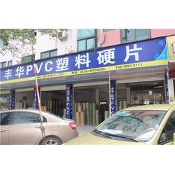 pvc覆膜印刷片定做-pvc覆膜印刷片-浦江丰华PVC优图片