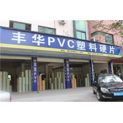 浦江丰华PVC口碑好、印刷片定购、印刷片图片