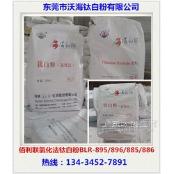 佰利联钛白粉BLR-886、佰利联BLR-886钛白粉氯化法钛白粉图片