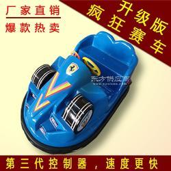 儿童碰碰车亲子碰碰车豪华电瓶车耐用玻璃钢儿童电瓶碰碰车报价图片