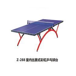乒乓球台标准尺寸、天水乒乓球台、卓众体育图片