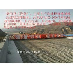 路面摊铺机-混凝土路面摊铺机-磐石重工(优质商家)图片