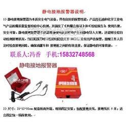 静电接地报警器 EX-ASFJDBJQ-防爆组合工具防爆扳手铜锤管钳图片