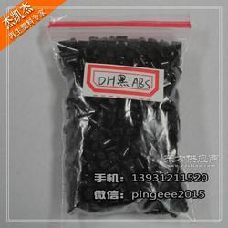 ABS塑料再生料,白色黑色灰色,适用于注塑塑料产品 塑料制品等生产图片