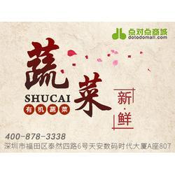 深圳有机蔬菜宅配,有机蔬菜,点对点商城(在线咨询)图片