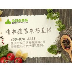 贵州有机蔬菜配送_有机蔬菜_买有机蔬菜上点对点(图)图片