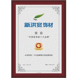 10大生态板品牌_品牌_新洪宽饰材图片