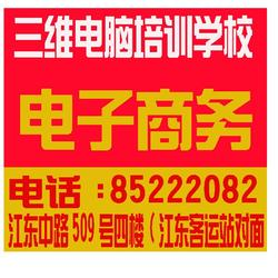 三维电脑培训,义乌淘宝运营培训,义乌淘宝推广培训图片