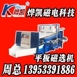 山东高梯度平板磁选机购买、安徽平板磁选机、烨凯磁电(多图)图片